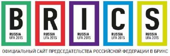 Преседательство РФ в Брикс